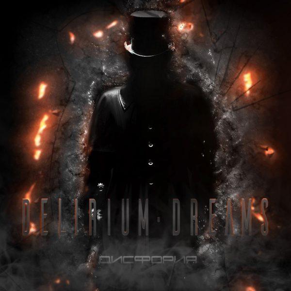 дд - обложка альбома